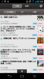 Screenshot_2014-06-22-09-36-31
