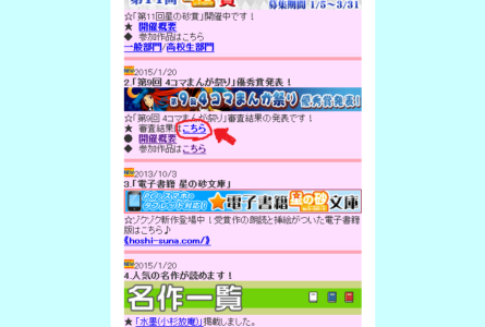 shinsakka