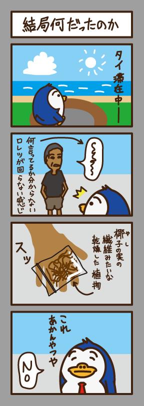 4koma_3