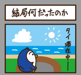 4koma_3_1