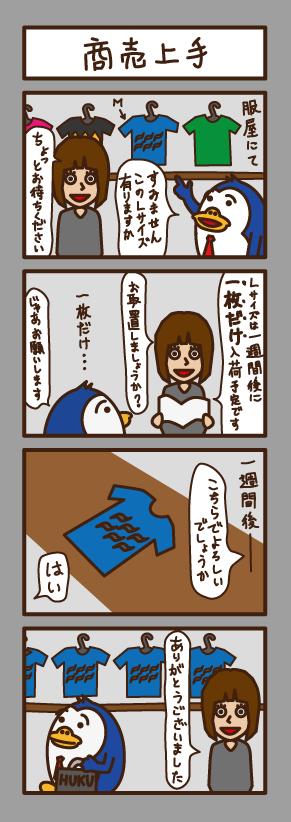 4koma_5