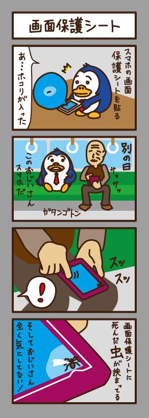 4koma_8