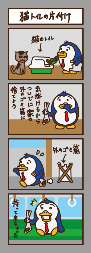 4koma11