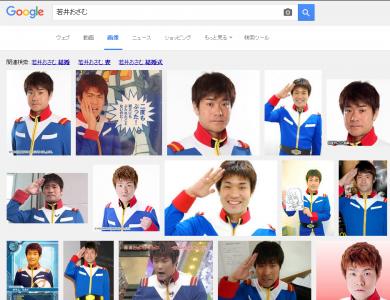google_wakai