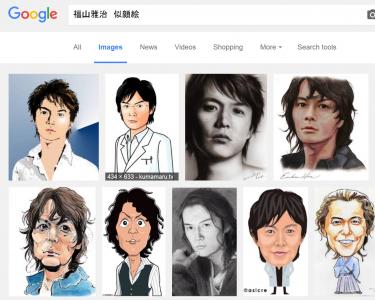 fukuyama_nigaoe_google