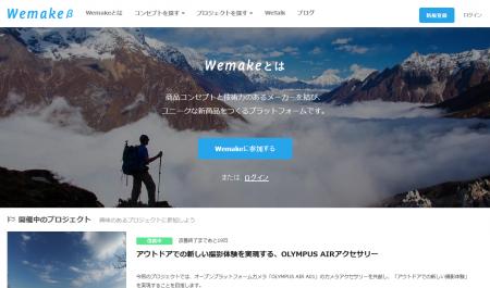 wemake1