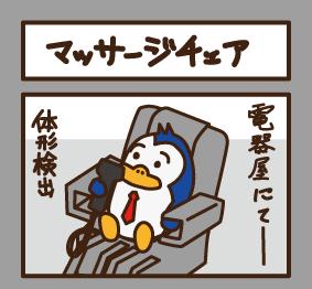 4koma_massage1