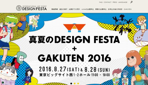 designfesta_summer