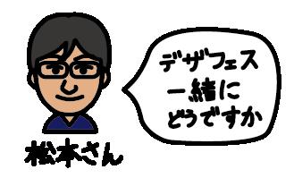 desinfesta_matsumoto